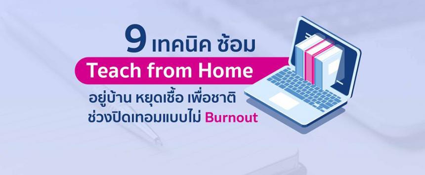 EDUCA แนะ 9 เทคนิคให้ครูซ้อม Teach from Home แบบไม่ Burnout